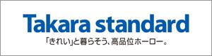 成田建築-Takara standard